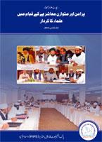 Book Cover: پر امن اور متوازن معاشرے کے قیام میں علماء کا کردار