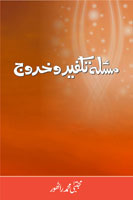 Book Cover: مسئلہ تکفیر و خروج