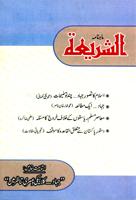 Book Cover: ماہنامہ الشریعہ