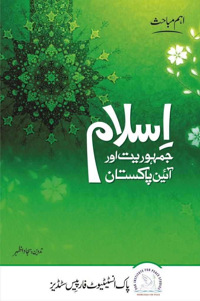 Book Cover: اسلام جمہوریت اور آئین پاکستان