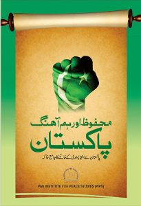 Book Cover: محفوظ اور ہم آہنگ پاکستان